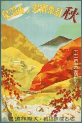 1930s Japan Travel Poster 1 | Obraz na stenu